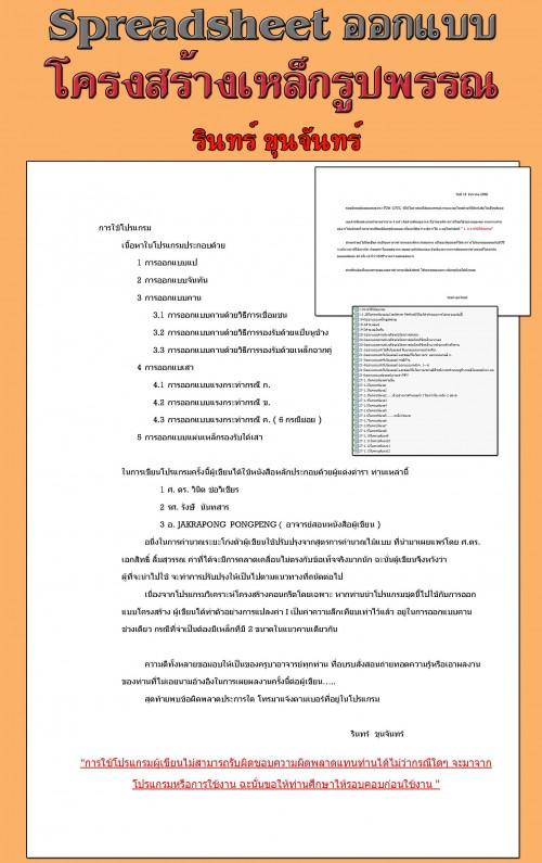 Spreadsheet โปรแกรมออกแบบโครงสร้างเหล็กรูปพรรณ (Steel Design