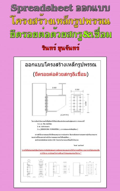 Spreadsheet โปรแกรมออกแบบโครงสร้างเหล็กรูปพรรณ (Steel Design) (ยึด